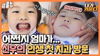 [퀵클립] 6살 인생 첫 치과에 충치 치료까지요? 어른…
