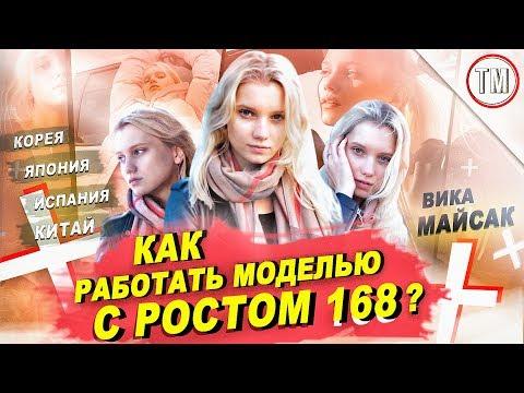 Белоруска СТАЛА МОДЕЛЬЮ С РОСТОМ 168 СМ