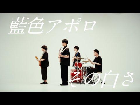 藍色アポロ - その白さ【Official Music Video】