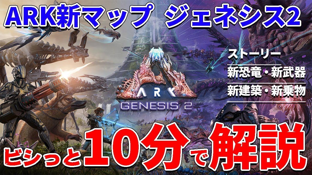 【ARK: Genesis Part 2】ジェネシス2!最新情報10分でまとめて解説!また延期?!発売日/配信日はいつ?新生物/新恐竜/マップについて【PC】【PS4】
