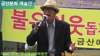 김상현 곡명그리운 사랑 일장 춘몽 원곡장 민 금산문화 …