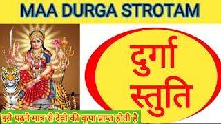 Durga strotam | दुर्गा स्तुति | इसे पढ़ने मात्र से देवी की कृपा प्राप्त होती है ।