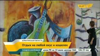 Каникулы на любой вкус и кошелек(Подростки алматинской области сейчас активно осваивают все виды загородного отдыха. Если в родительском..., 2015-07-10T16:06:11.000Z)