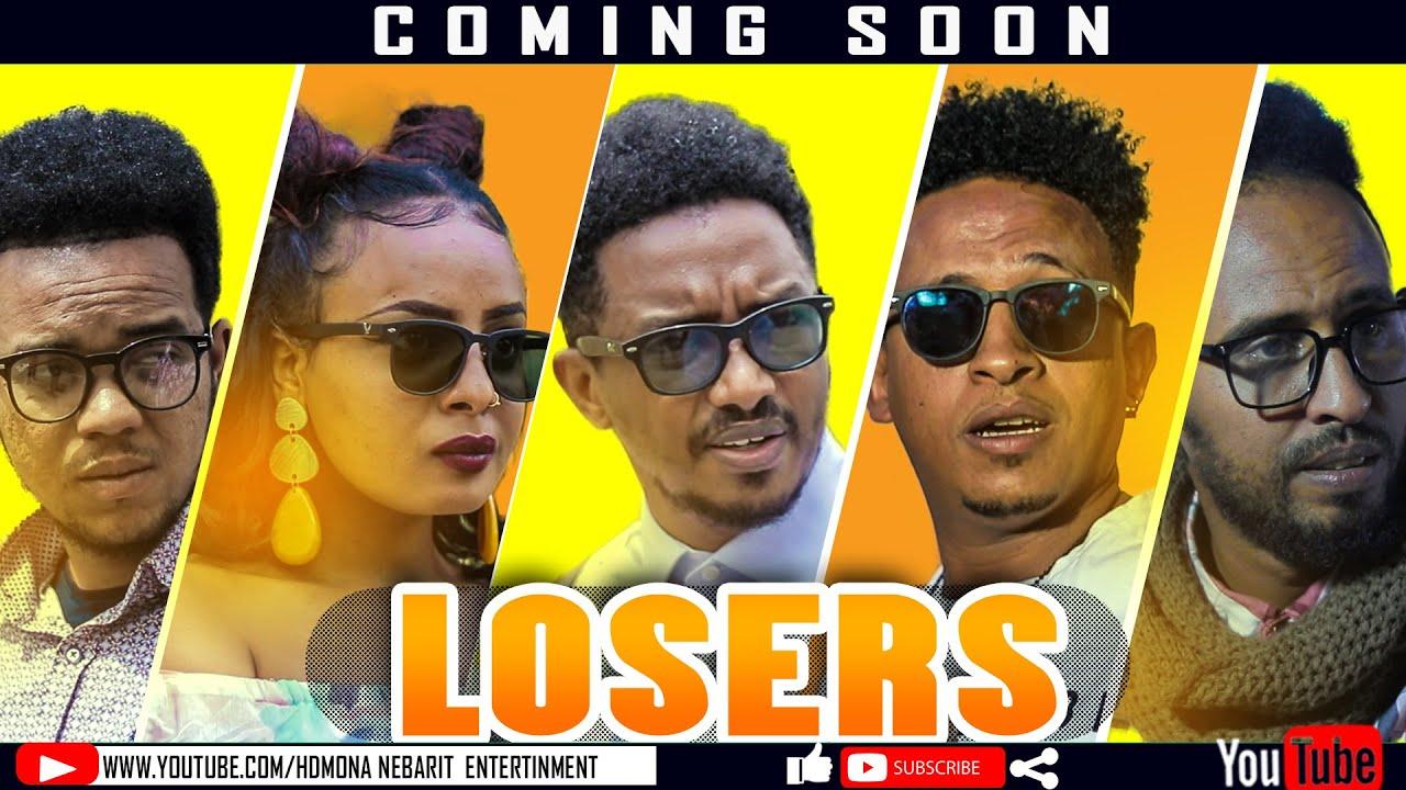 HDMONA - Coming Soon - ሉሰርስ Losers- New Eritrean Film 2021