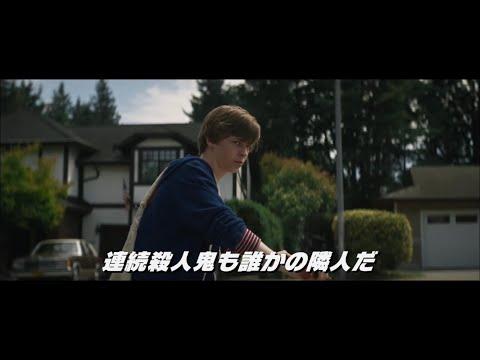 映画『Summer Of 84(サマー・オブ・84)』予告編