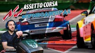 [Стрим] Вруливаем в Монце на неправильном авто)) / Assetto Corsa SRS + Tm TS-PC