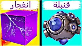 فورت نايت - قنبلة الإندفاع الجديدة و إنفجار المكعب الغريب !! | Fortnite