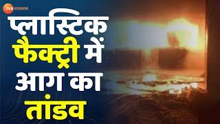 Breaking: Kanpur में प्लास्टिक फैक्ट्री में भीषण आग । Kanpur Factory Fire। Kanpur News । Top News