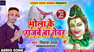 free mp3 songs download - Hd song vikash yadav bhola ke tever mp3