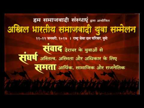 A talk by Apoorvanand at All India Socialist Youth Conference, Pune