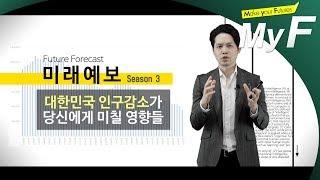 한국의 인구감소가 당신에 미칠 영향들 [미래예보 Season 3]