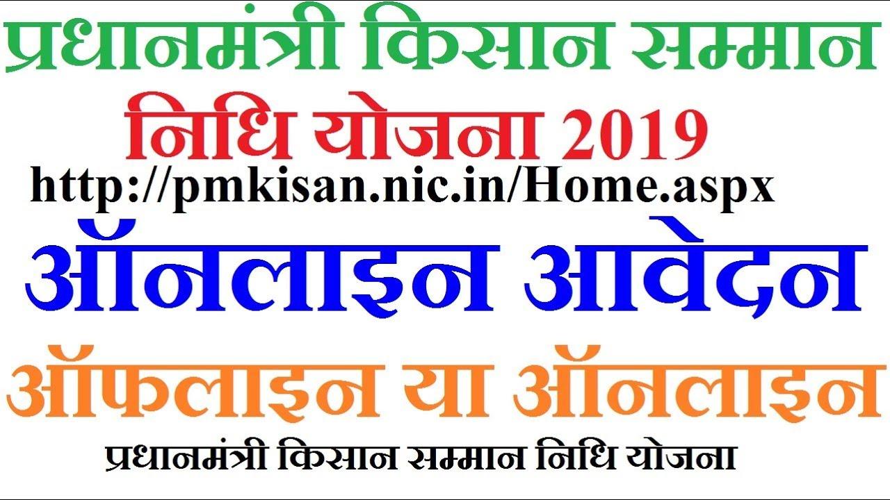 how to register online pm kisan samman yojna 2019 online kaise kare