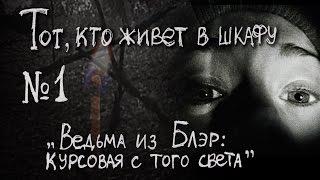 """ТОТ, КТО ЖИВЕТ В ШКАФУ №1 - """"Ведьма из Блэр: курсовая с того света"""" (1999)"""
