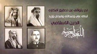 الشريف الحسين بن علي - لارا جنب