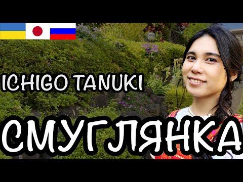 Ichigo Tanuki - Смуглянка (на японском языке)