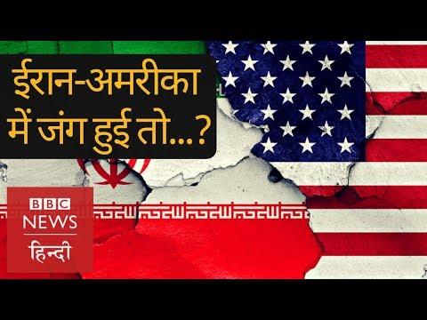 USA (America) और Iran के बीच क्या जंग होने वाली है? (BBC Hindi)