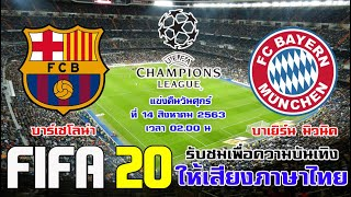 FIFA 20 | บาร์เซโลน่า vs บาเยิร์น มินิค | ยูฟ่ารอบ 8 ทีมสุดท้าย นัดเดียวรู้เรื่อง !!!