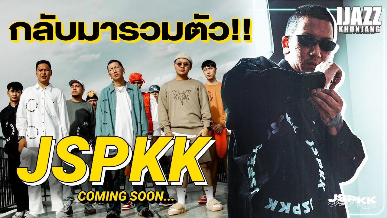 แจ๊ส เรียกรวมตัววง JSPKK เตรียมโปรเจ็คใหม่! | iJazzKhunJang