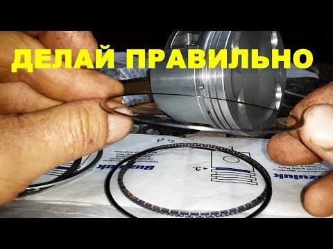 Как правильно установить поршневые кольца на змз 406