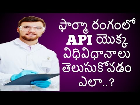 How to know about API In Pharma Industry || Active Pharmaceutical Ingredients || PHARMA GUIDE ||