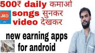 Best earning apps for android 2018 ! hindi urdu !!
