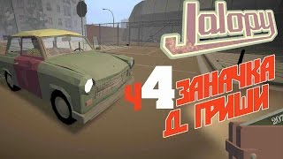 Заначка д. Гриши - ч4 Jalopy
