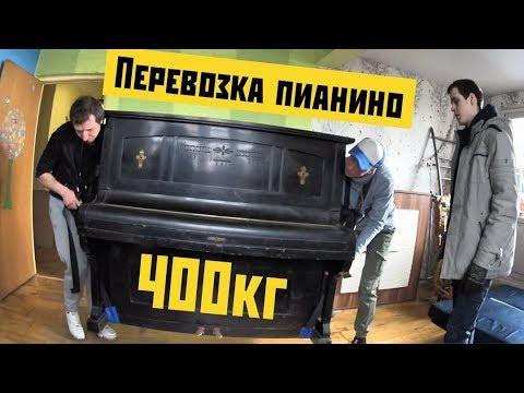Грузовичкофф Спец Экипаж  серия 1 ПЕРЕВОЗКА ПИАНИНО 400кг