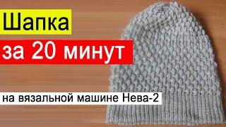 Быстрая шапка. Вяжем шапку за 20 минут на вязальной машине Нева-2