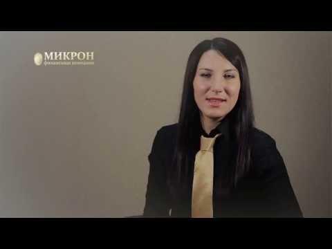 """Финансовая компания """"Микрон"""" - Выдача микрозаймов"""