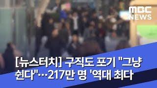 """[뉴스터치] 구직도 포기 """"그냥 쉰다""""…217만 명 '…"""