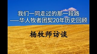 """2020年最新制作:""""我们一同走过的路"""" 第9辑 杨牧师在线访谈"""
