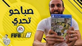 صباحو تحدي - FIFA 17 CHALLENGE | فيفا ١٧