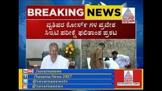 Karnataka CET 2019 Results Announced   GT Devegowda   Higher Education