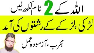 How To Get Married|Marriage Prayer|Wazifa for Marriage|Rishta hone Ke Liye Wazifa