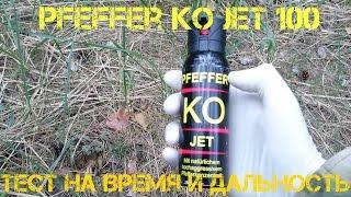 Газовый баллончик Pfeffer KO Jet 100ml - тест на дальность и время работы.