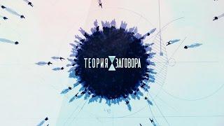 Теория заговора - Морепродукты - Первый канал