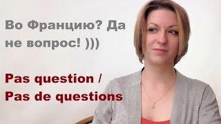 Хочешь выучить французский? ДА НЕ ВОПРОС! ))| Видеоуроки французского языка