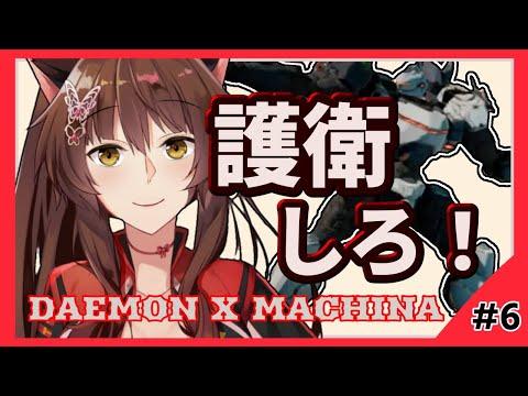 【DAEMON X MACHINA#6】AIvs神【にじさんじフミ】