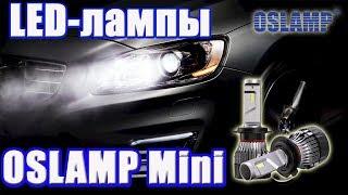 Автомобильные LED лампы OSLAMP Mini H7. Полный обзор и тест.