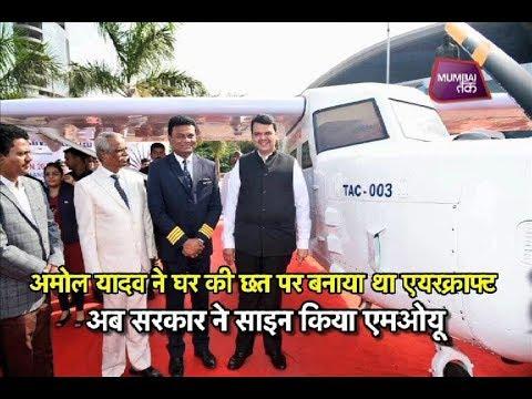 छत पर प्लेन बनाने वाले पायलट के साथ सरकार ने किया 35000 करोड़ का करार   Mumbai Tak