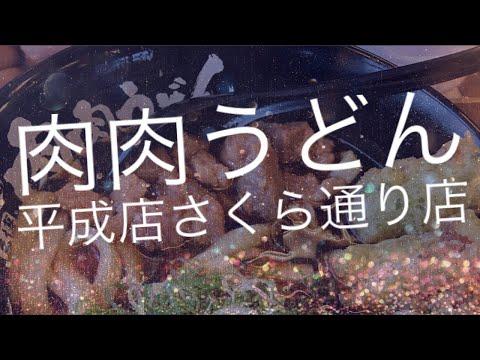 [熊本グルメ]肉肉うどん 平成さくら通り店!