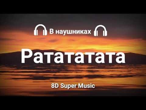 MORGENSHTERN, Витя АК - РАТАТАТАТА (8D AUDIO)