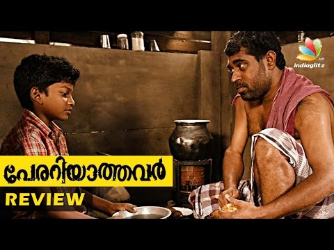 Perariyathavar Full Movie Review | Suraj Venjaramoodu, Indrans