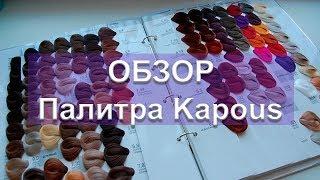 Обзор палитры Kapous