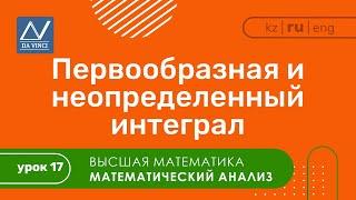 Математический анализ, 17 урок, Первообразная и неопределенный интеграл