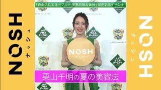 女優の栗山千明さんが「『森永アロエヨーグルト 完熟白桃&黄桃』発売記...