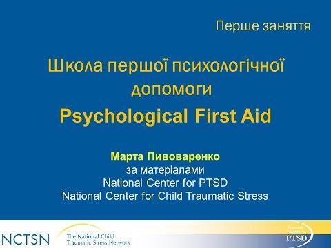 Школа Першої Психологічної Допомоги (№1)