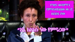 Wro Helina Who Takes A Good Care Of Pets on Seifu Show