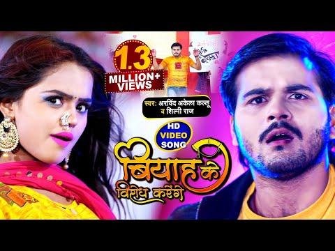 #Video | वियाह का विरोध करेंगे | #Arvind Akela Kallu और #Shilpi Raj | Bhojpuri Song 2021