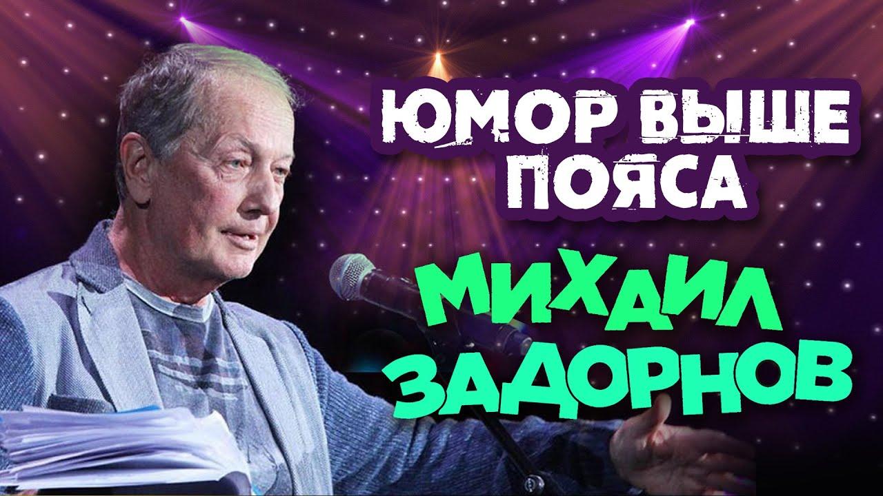 Михаил Задорнов - Юмор выше пояса (Юмористический концерт 2009) | Михаил Задорнов лучшее